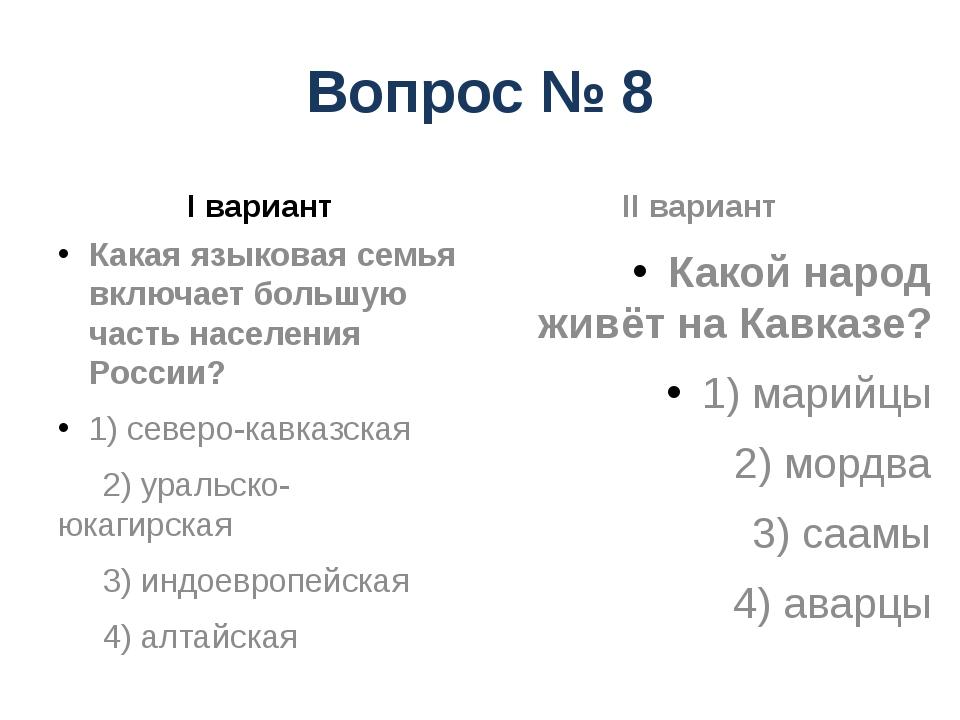 Вопрос № 8 I вариант Какая языковая семья включает большую часть населения Ро...