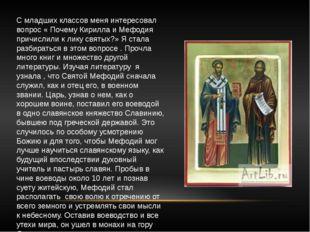 С младших классов меня интересовал вопрос « Почему Кирилла и Мефодия причисли