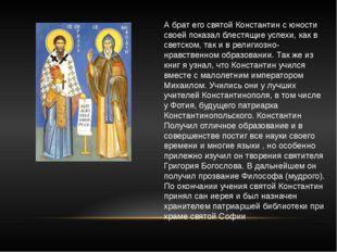 А брат его святой Константин с юности своей показал блестящие успехи, как в с