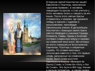 В Корсуне святой Константин нашёл Евангелие и Псалтирь, написанные «русскими