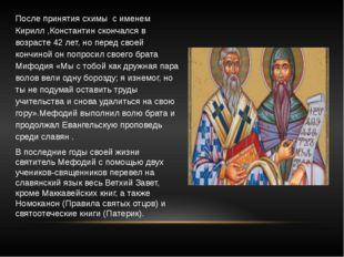 После принятия схимы с именем Кирилл ,Константин скончался в возрасте 42 лет,