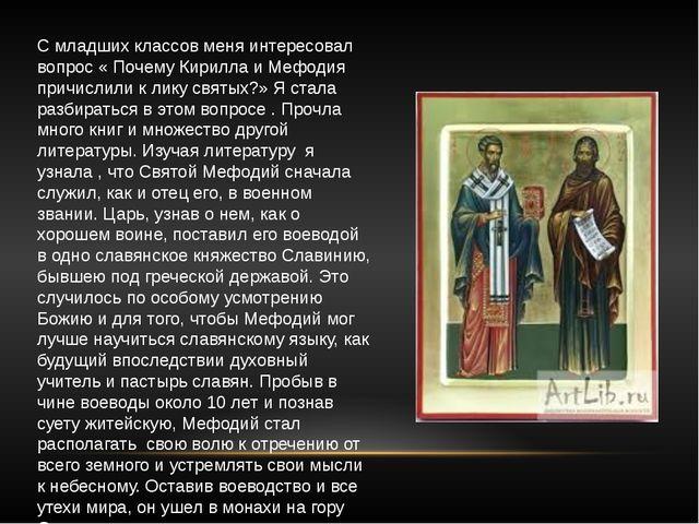 С младших классов меня интересовал вопрос « Почему Кирилла и Мефодия причисли...
