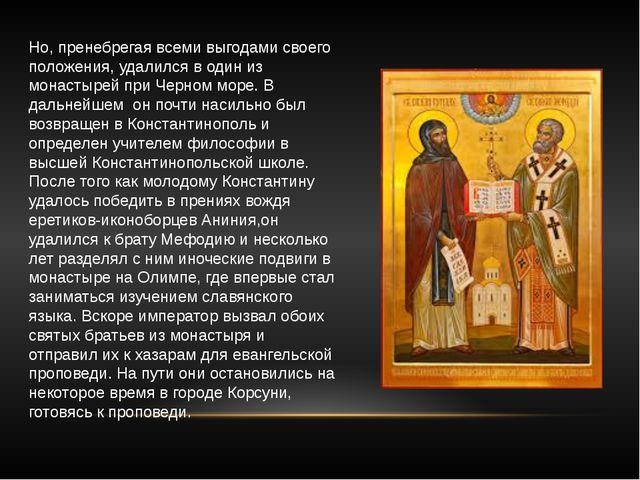 Но, пренебрегая всеми выгодами своего положения, удалился в один из монастыре...