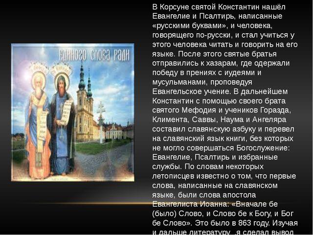 В Корсуне святой Константин нашёл Евангелие и Псалтирь, написанные «русскими...