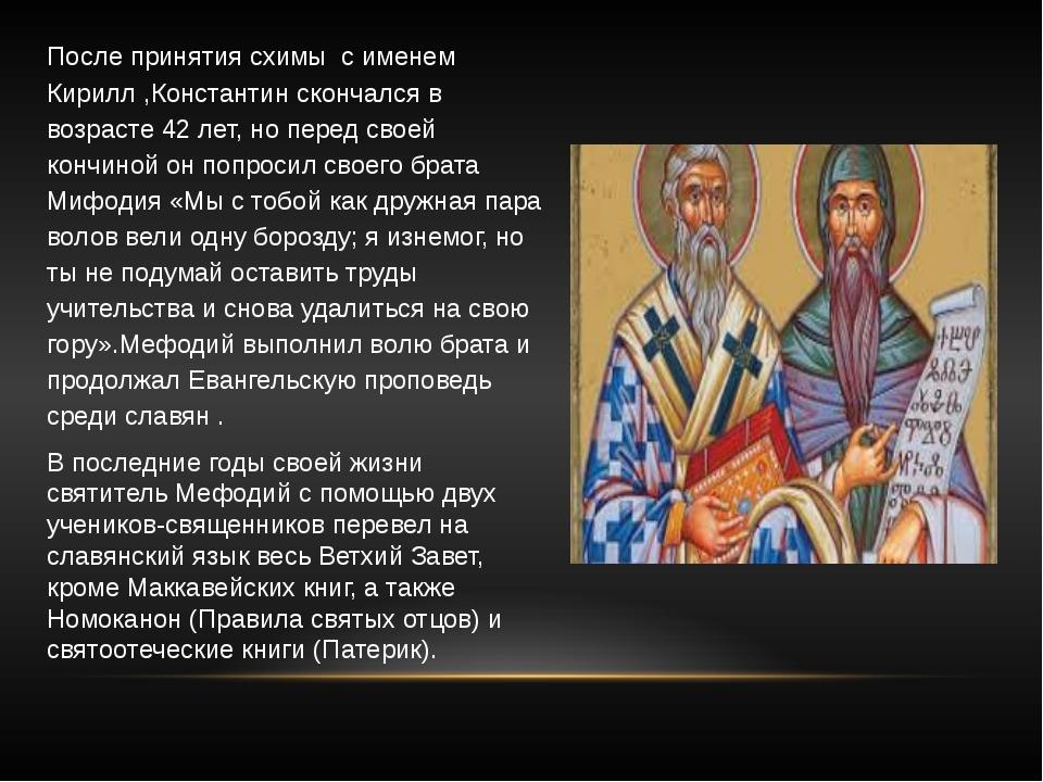После принятия схимы с именем Кирилл ,Константин скончался в возрасте 42 лет,...