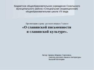бюджетное общеобразовательное учреждение Сокольского муниципального района «С