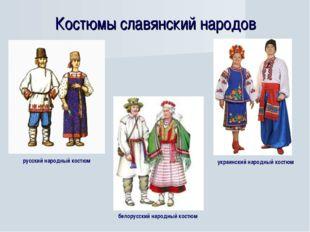 Костюмы славянский народов русский народный костюм белорусский народный костю