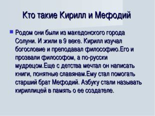 Кто такие Кирилл и Мефодий Родом они были из македонского города Солуни. И жи