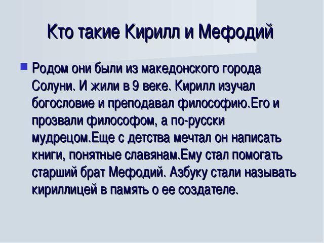 Кто такие Кирилл и Мефодий Родом они были из македонского города Солуни. И жи...
