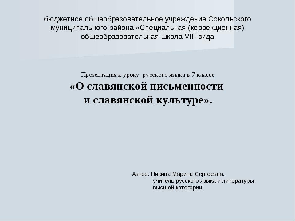бюджетное общеобразовательное учреждение Сокольского муниципального района «С...