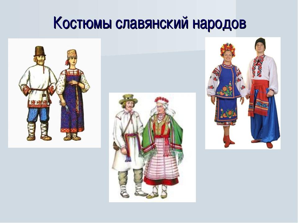 Костюмы славянский народов