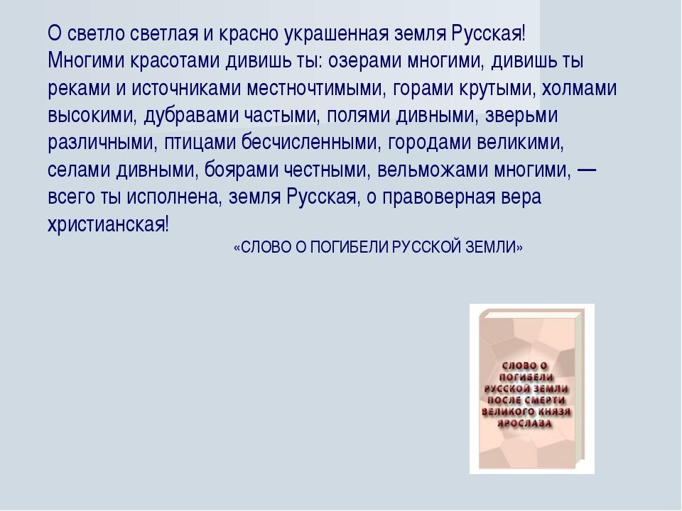 О светло светлая и красно украшенная земля Русская! Многими красотами дивишь...