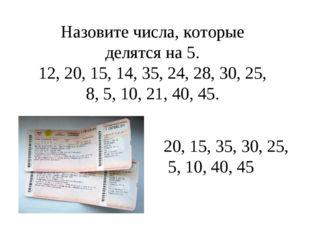 Назовите числа, которые делятся на 5. 12, 20, 15, 14, 35, 24, 28, 30, 25, 8,