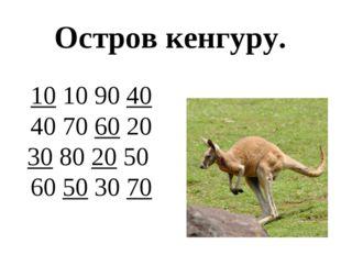 Остров кенгуру. 10 10 90 40 40 70 60 20 30 80 20 50 60 50 30 70