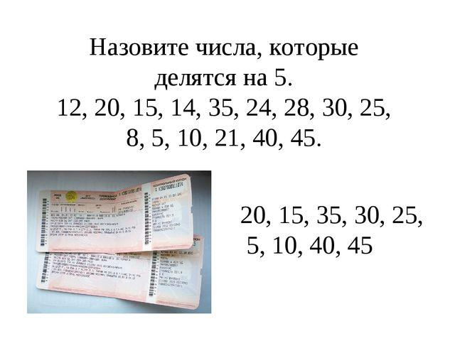 Назовите числа, которые делятся на 5. 12, 20, 15, 14, 35, 24, 28, 30, 25, 8,...