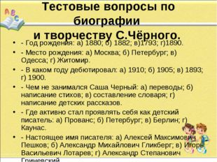 Тестовые вопросы по биографии  и творчеству С.Чёрного.  - Год рождения: а) 1
