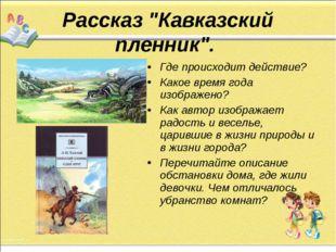"""Рассказ """"Кавказский пленник"""".  Где происходит действие? Какое вре"""