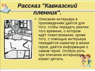 """Рассказ """"Кавказский пленник"""". Описание интерьера в произведениях д"""