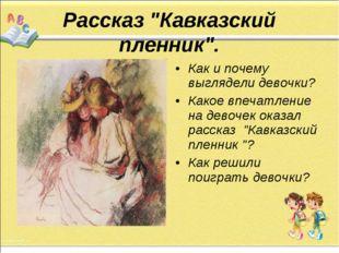 """Рассказ """"Кавказский пленник"""". Как и почему выглядели девочки? Как"""