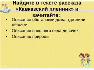 Найдите в тексте рассказа «Кавказский пленник» и зачитайте:  Описание обстан