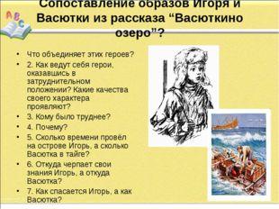 """Сопоставление образов Игоря и Васютки из рассказа """"Васюткино озеро""""? Что объ"""