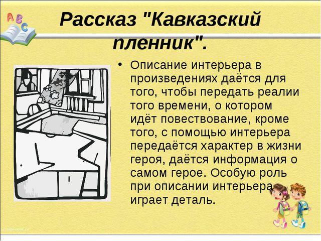 """Рассказ """"Кавказский пленник"""". Описание интерьера в произведениях д..."""