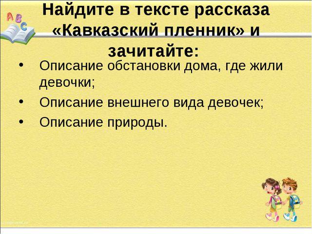 Найдите в тексте рассказа «Кавказский пленник» и зачитайте:  Описание обстан...