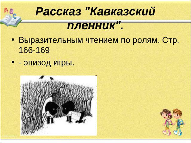 """Рассказ """"Кавказский пленник"""". Выразительным чтением по ролям. Стр...."""