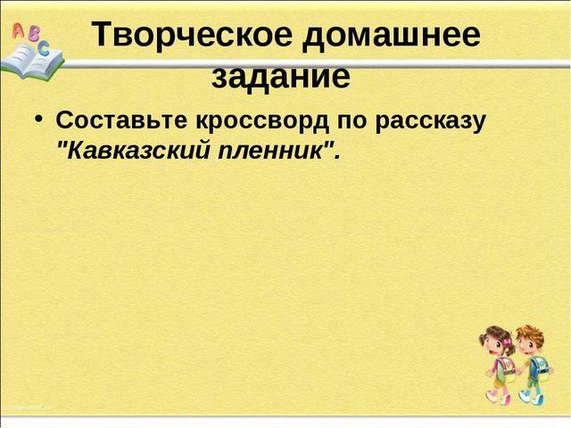 """Творческое домашнее задание  Составьте кроссворд по рассказу """"Кавказски..."""