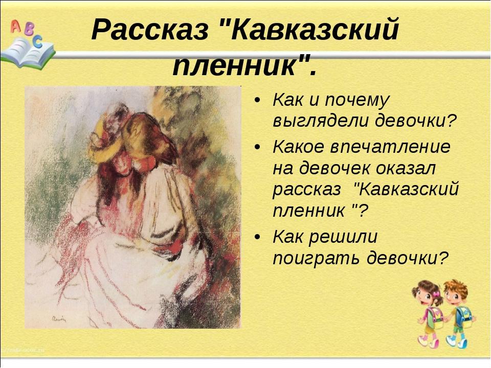 """Рассказ """"Кавказский пленник"""". Как и почему выглядели девочки? Как..."""