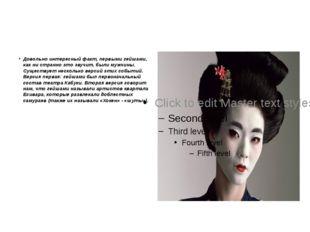 Довольно интересный факт, первыми гейшами, как ни странно это звучит, были м