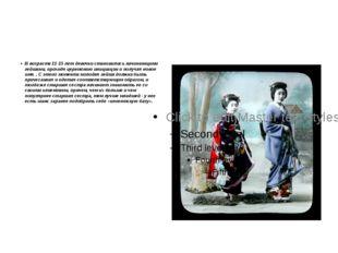 В возрасте 11-15 лет девочки становились начинающими гейшами, проходя церемо
