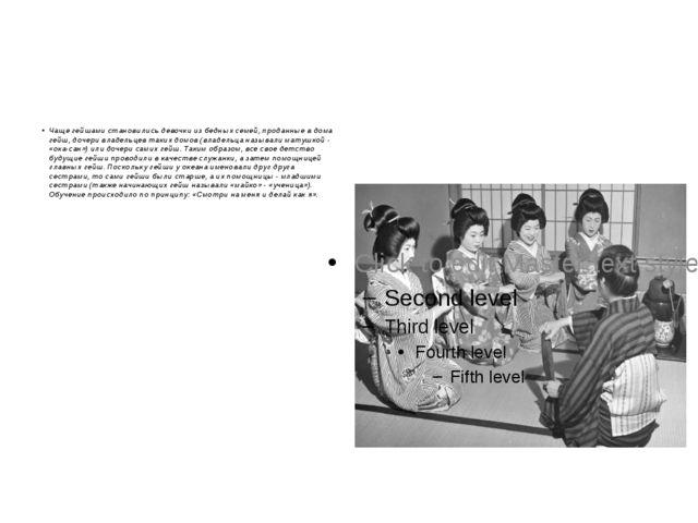 Чаще гейшами становились девочки из бедных семей, проданные в дома гейш, доч...