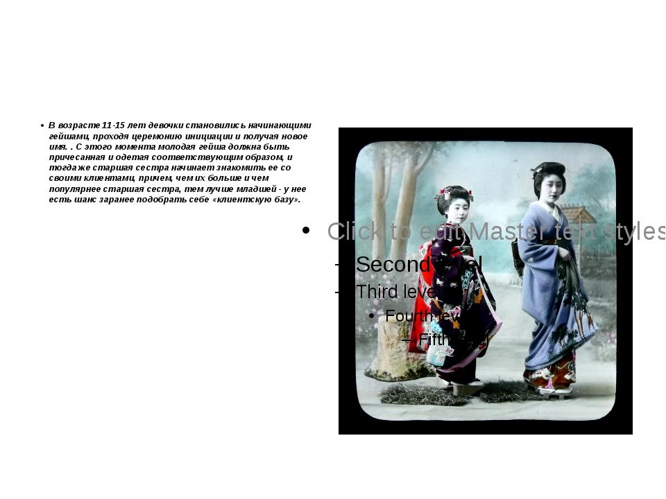В возрасте 11-15 лет девочки становились начинающими гейшами, проходя церемо...