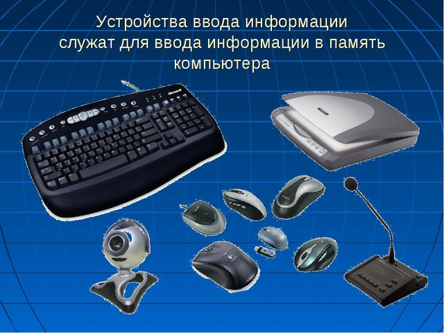 Устройства ввода информации служат для ввода информации в память компьютера