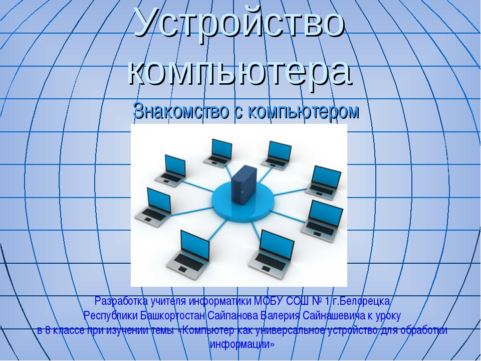 Устройство компьютера Знакомство с компьютером Разработка учителя информатики...