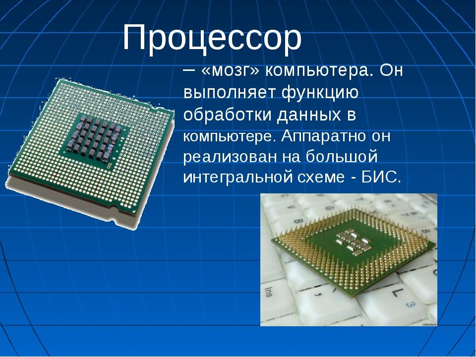 – «мозг» компьютера. Он выполняет функцию обработки данных в компьютере. Аппа...