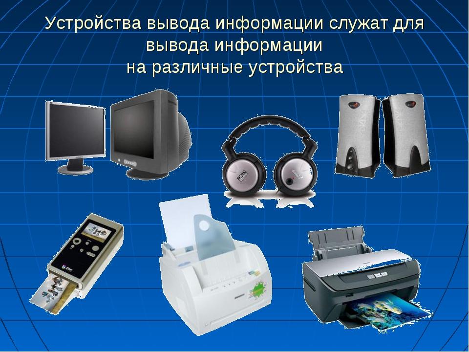 Устройства вывода информации служат для вывода информации на различные устрой...