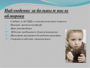 Наблюдение за больным после обморока Следить за Ад,ЧДД и состоянием кожных по