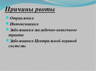 Причины рвоты Отравления Интоксикация Заболевания желудочно-кишечного тракта