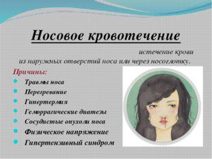 Носовое кровотечение Носово́е кровотече́ние (epistaxis)- истечение крови из н