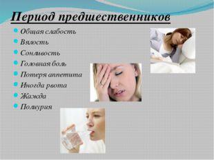 Период предшественников Общая слабость Вялость Сонливость Головная боль Потер