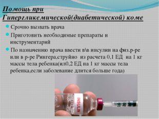 Помощь при Гипергликемической(диабетической) коме Срочно вызвать врача Пригот