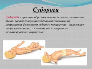 Судороги Судороги - приступообразные непроизвольные сокращения мышц, характер