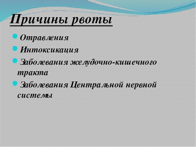 Причины рвоты Отравления Интоксикация Заболевания желудочно-кишечного тракта...