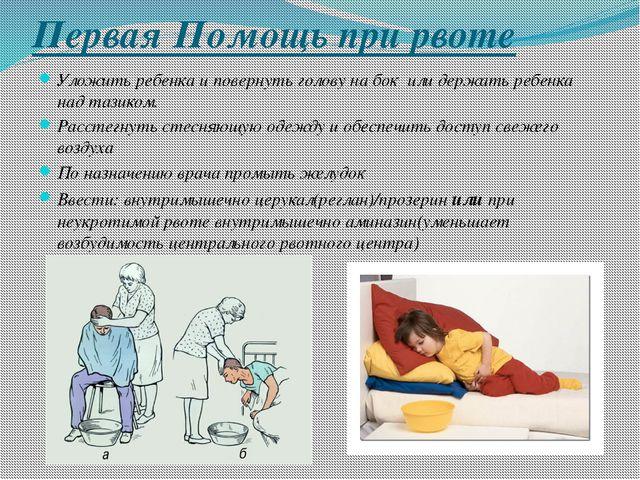 Первая Помощь при рвоте Уложить ребенка и повернуть голову на бок или держать...