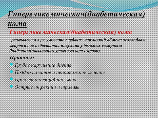 Гипергликемическая(диабетическая) кома Гипергликемическая(диабетическая) кома...