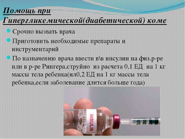 Помощь при Гипергликемической(диабетической) коме Срочно вызвать врача Пригот...