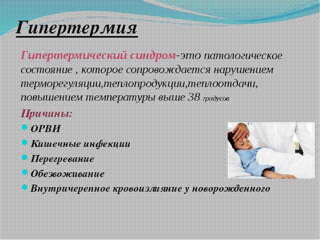 Гипертермия Гипертермический синдром-это патологическое состояние , которое с...