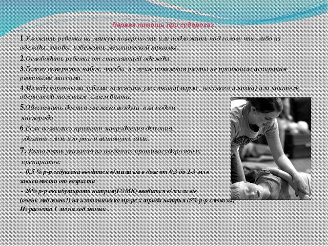 Первая помощь при судорогах 1.Уложить ребенка на мягкую поверхность или подл...